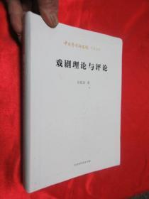 戏曲理论与评论    (中国艺术研究院学术文库)   【小16开,软精装】