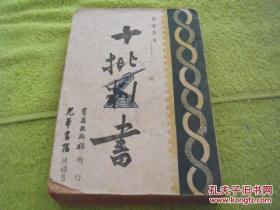 【正版現貨】十批判書 郭沫若文集第一輯第二冊 1947年初版