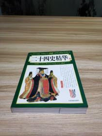 中国古典文学名著宝库 二十四史精华