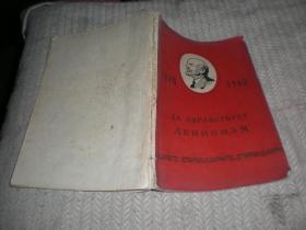 列宁主义万岁1870-1960(英文)