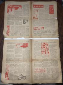 法制画报 创刊号 1985年第一、二期合刊