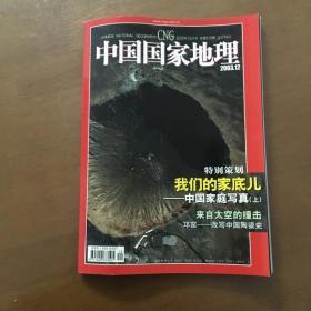中国国家地理2003.12