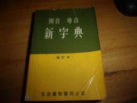 国音 粤音【新字典】(增订本)