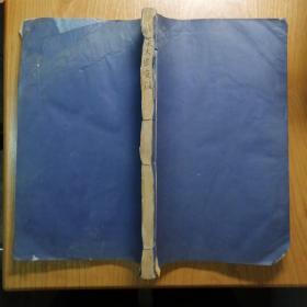 《宋太宗实录残本二十卷》 1957年用原木板刷印,存第二册