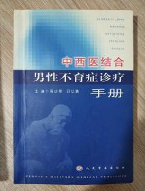 中西医结合男性不育症诊疗手册