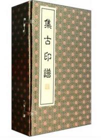 集古印谱(16开线装 全一函六册)