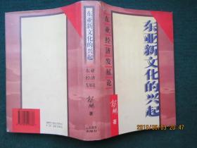 东亚新文化的兴起:东亚经济发展论