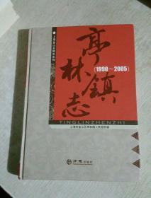 亭林镇志(1990-2005)