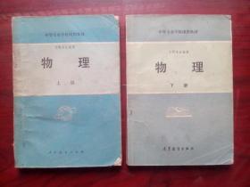 中等专业学校物理上册,下册,全套共2本,中专物理1979-1980年1版,工科专业物理