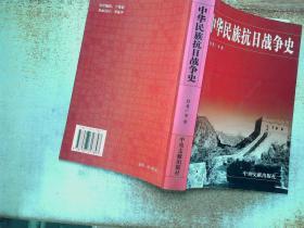 中华民族抗日战争史