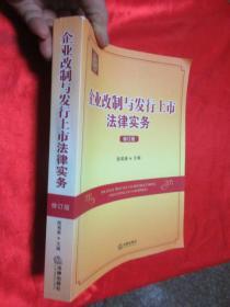 企业改制与发行上市法律实务(修订版)       【16开】