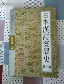日本汉诗发展史.第一卷