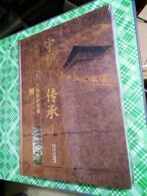 守护传承:陕西省