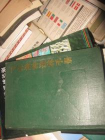 飞机播种造林手册 精装