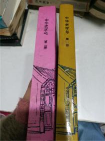 中华老字号(第一、二册合售)