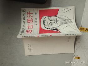 中国历代名将丛书 成吉思汗
