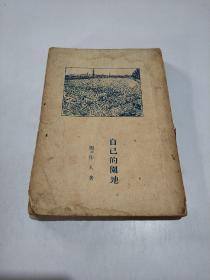 自己的园地 (1928年十一版)民国(品相不好)