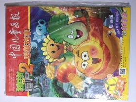中国儿童画报 2014年 11月19日C.11月26日D 总第1133.1134期 邮发代号:1-335