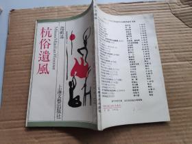 杭俗遗风   民俗民间文学影印资料之23