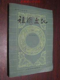 祖国文化(一) /梅立崇等编写