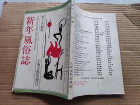 新年风俗志   民俗民间文学影印资料之三十
