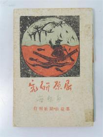 民国32年初版《 屈原研究》全一册群益出版社 1115T4