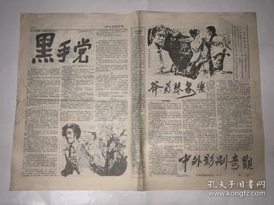 中外影剧奇观 第一期  创刊号 共八版