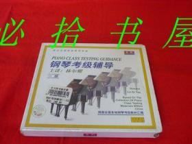 钢琴考级辅导VCD [一级]主讲:林尔耀                                                                                     此商品只能发快递不能发挂刷