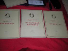 纪念列宁诞生九十周年《1870---1960年》共计5册
