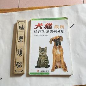 犬猫疾病诊疗失误病例分析