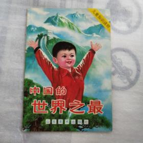 中国的世界之最(儿童知识读物)2015.8.2