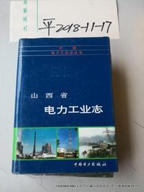山西省电力工业志 1997年版