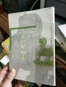 龙江船厂志(江苏地方文献丛书)4.5折.......。