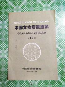 中国文物修复通讯 第12期