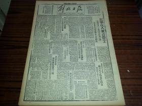 民国33年10月25日《解放日报》皖南新四军谭师进击南陵芜湖外围据点;
