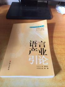 语言产业引论