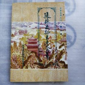 张掖文物古迹荟萃(张掖地情丛书  第三辑)2015.8.2