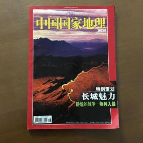 中国国家地理 2003.8