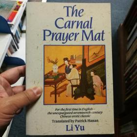 英文原版 The Carnal Prayer Mat 肉蒲團