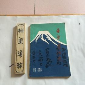 日本书法史