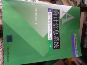 会计信息系统(第10版)