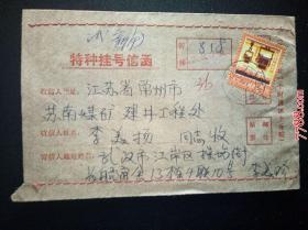 特种挂号信函实寄封:贴普票20分抓革命促生产邮票