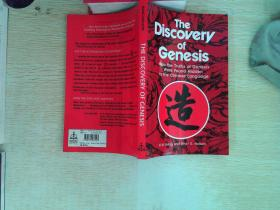 The Discovery of Genesis·32开