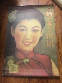 老烟标广告画 仁丹 尺寸74*51cm