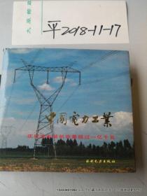 中国电力工业【庆祝发电装机容量超过一亿千瓦】