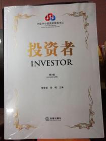 投资者(第3辑2018年7月)+ 投资者-第4辑(2018年10月)【两本和售;未拆封】