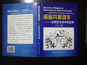 核磁共振谱学:在有机化学中的应用