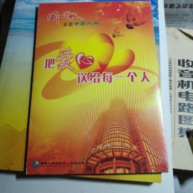 同一首歌走进中国人寿(两张VCD光盘)