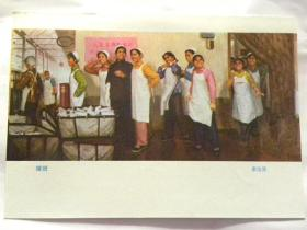 《接班》画页-姜宝星(绘)