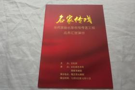 节目单:名家传戏-当代京剧名家收徒传艺工程成果汇报演出